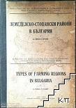 Земеделско-стопански райони в България
