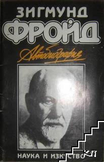 Автобиография