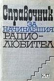 Справочник за начинаещия радиолюбител