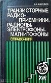 Транзисторныe радио-приемники, радиолы, электрофоны, магнитофоны