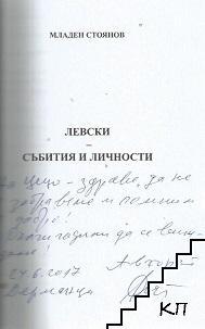 Левски - събития и личности