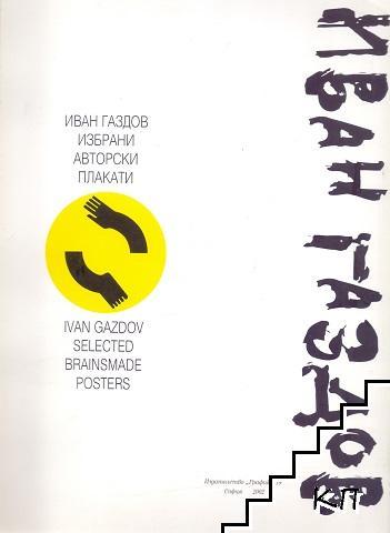Иван Газдов: Избрани авторски плакати