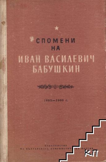 Спомени на Иван Василевич Бабушкин 1893-1900 г.
