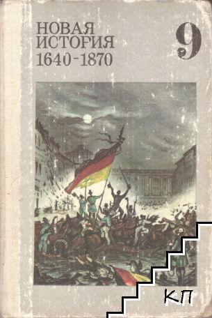 Новая история 1640-1870