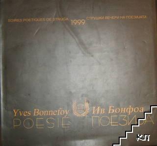 Poesie / Поезиjа