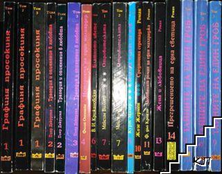 "Поредица ""Знаменити романи"". Комплект от 19 книги"