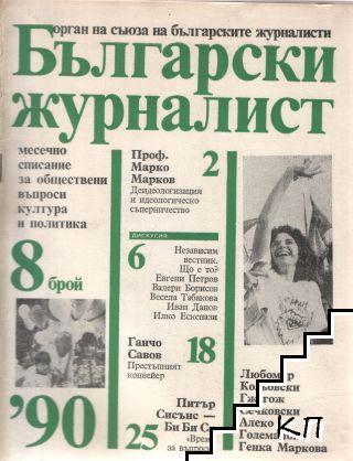 Български журналист. Бр. 8 / 1990