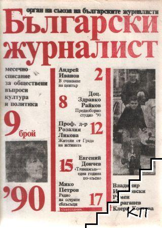Български журналист. Бр. 9 / 1990
