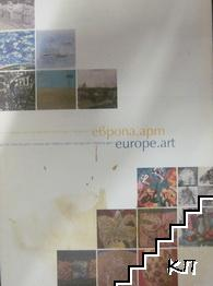 Европа.арт