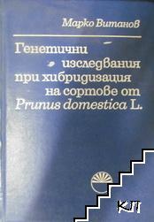 Генетични изследвания при хибридизацията на сортове от Prunus domestica L.