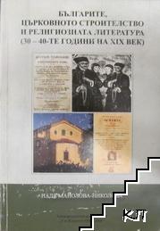 Българите, църковното строителство и религиозната литература 30-40-те години на XIX в.