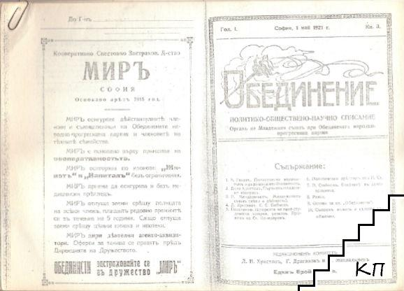 Обединение. Бр. 1-9, 11-22 / 1921-1922
