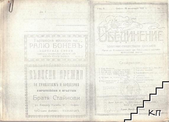 Обединение. Бр. 1-13 / 1922-1923