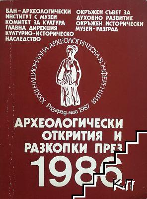 Археологически открития и разкопки през 1986