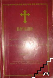 Паримии, сиреч избрани места от Вехтия и Новия завети