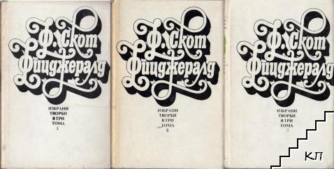Избрани творби в три тома. Том 1-3
