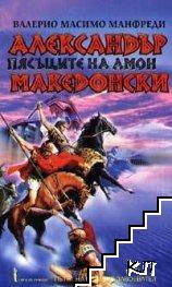 Александър Македонски. Част 2: Пясъците на Амон