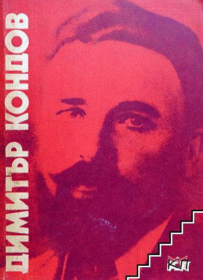 Димитър Кондов. Жизнен път, статии, документи, спомени