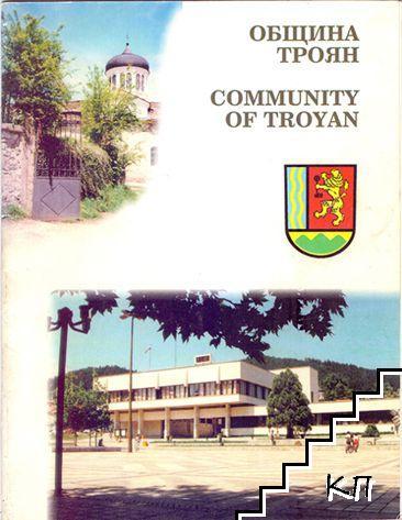 Община Троян / Community of Troyan