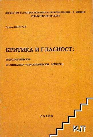 Критика и гласност: Идеологически и социално-управленски аспекти