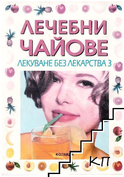 Лекуване без лекарства. Книга 3: Лечебни чайове