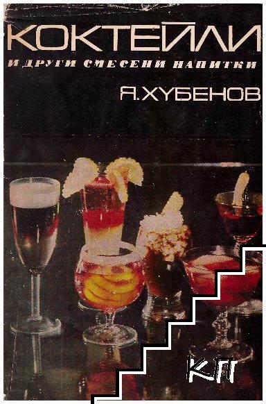 Коктейли и други смесени напитки