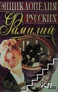 Енциклопедия русских фамилий