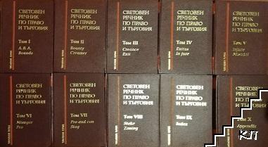 Световен речник по право и търговия. Том 1-10