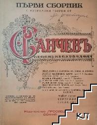 I-ви сборникъ съ музикални творби отъ Сава Ганчевъ