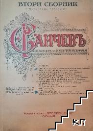 Втори сборник с музикални творби от Сава Ганчев