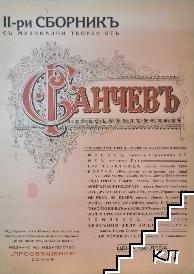 II-ри сборникъ съ музикални творби отъ Сава Ганчевъ