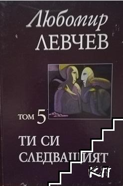 Съчинения в седем тома. Том 5: Ти си следващият