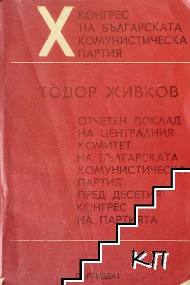 Отчетен доклад на ЦК на БКП пред Десетия конгрес на партията