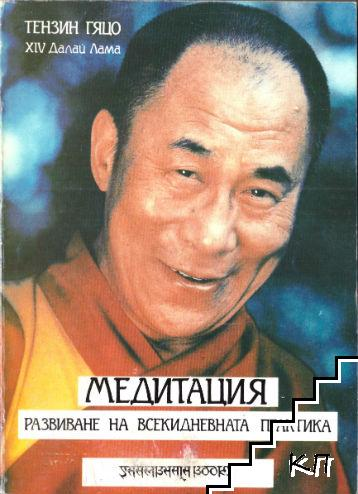 Медитация. Развиване на всекидневната практика
