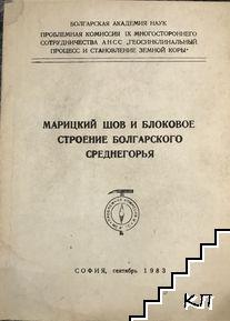 Марицкий шов и блоковое строение болгарского среднегорья