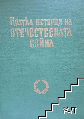 Кратка история на Отечествената война