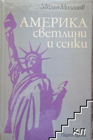 Америка - светлини и сенки