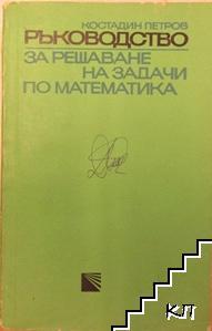 Ръководство за решаване на задачи по математика. Част 2: Планиметрия и стереометрия