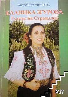 Калинка Згурова: Гласът на Странджа