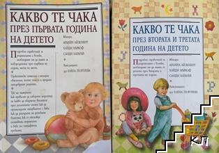 Какво те чака през първата година на детето / Какво те чака през втората и третата година на детето