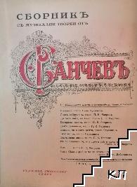 Сборникъ съ музикални творби отъ Сава Ганчев