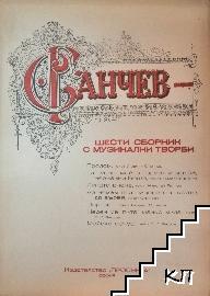 Шести сборник с музикални творби