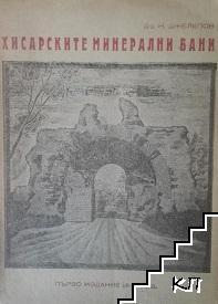 Хисарските минерални бани