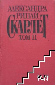 Скарлет. Том 2