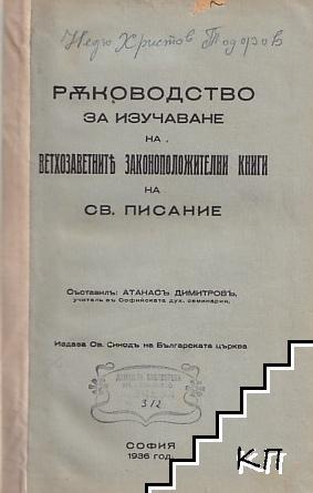 Ръководство за изучаване на ветхозаветните законоположителни книги на Св. Писание