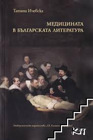 Медицината в българската литература