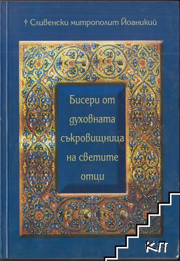 Бисери от духовната съкровищница на светите отци