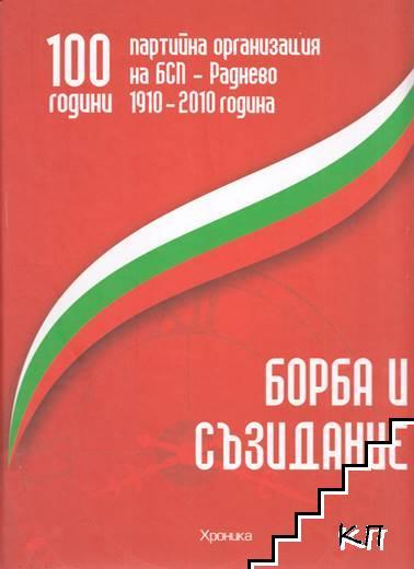 100 години партийна организация на БСП - Раднево 1910-2010 година