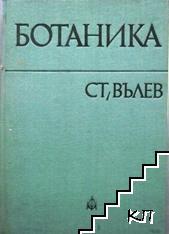 Ботаника