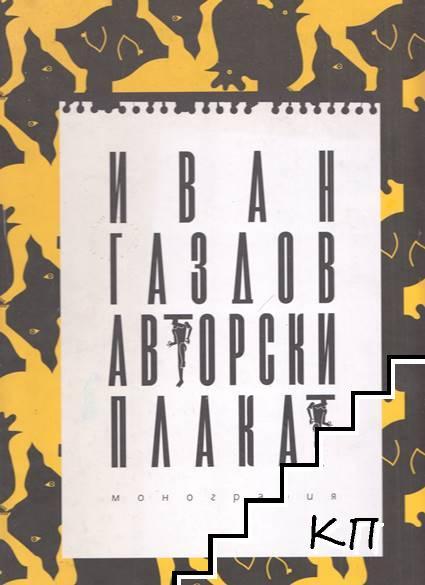 Авторски плакат